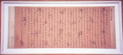 대흥사서산대사유물(서산대사화상당명)
