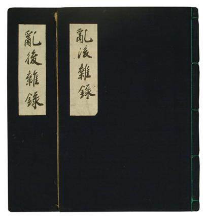 유성룡 종가 문적-난후잡록(柳成龍 宗孫 文籍-亂後雜錄)
