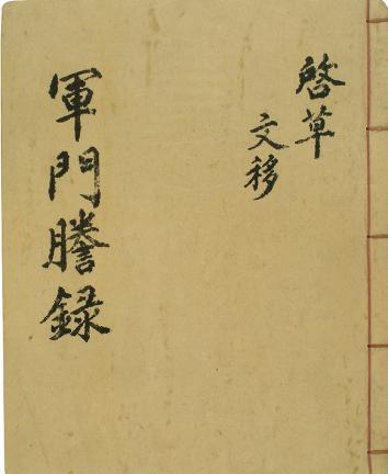 유성룡 종가 문적-군문등록(柳成龍 宗孫 文籍-軍門謄錄)