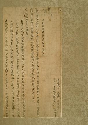 유성룡 종가 문적-당장서첩(柳成龍 宗孫 文籍-唐將書帖)