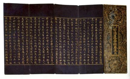 감지금니묘법연화경 권3~4(紺紙金泥妙法蓮華經 卷三~四)