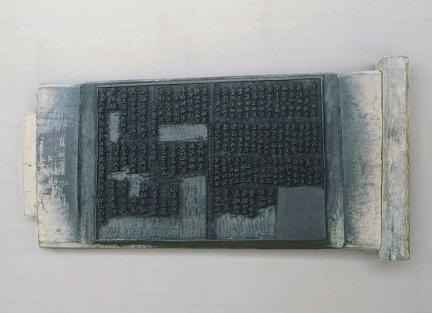 영주 부석사 고려목판(榮州 浮石寺 高麗木板)