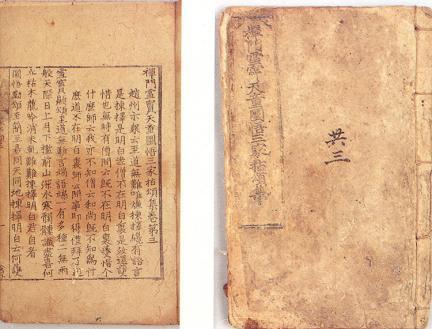 권3의표지및권수