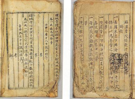 임고서원전고집물범례등록권수및권말
