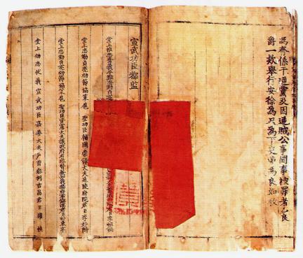 선무원종공신록권의편집자