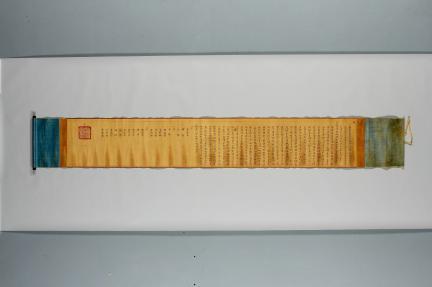 보물 제1476호 김시민 선무공신 교서