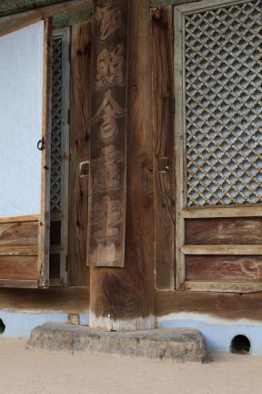 대광보전 기둥과 주춧돌