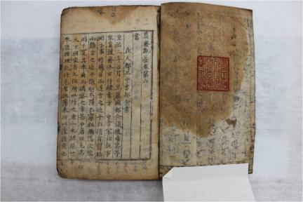 보물 제1892호 익재난고 권6~7