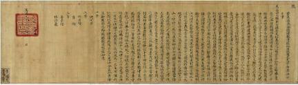 보물 제1815호 홍가신 청난공신 교서 및 관련 고문서