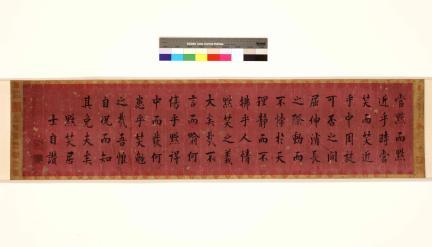 보물 제1685-1호 김정희 해서 묵소거사자찬