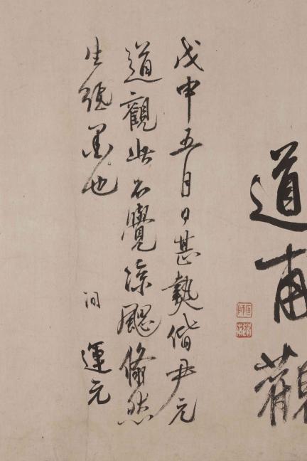 보물 제1677-1 이광사 행서 화기