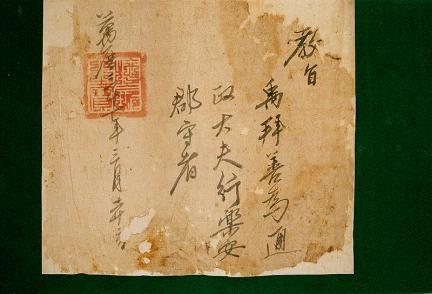 보물 제1334-2호 화원 우배선 의병진 관련자료 -교지(교첩)