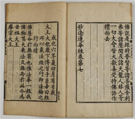 보물 제1164-2호 묘법연화경 권3~4,5~7