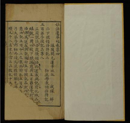 보물 제1196-2호 묘법연화경 권4~7