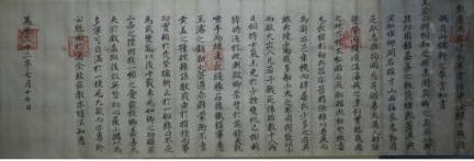 보물 제1937호 신여량 상가교서