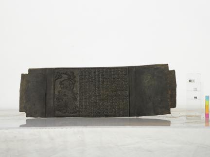보물 제1967호 오대진언 목판