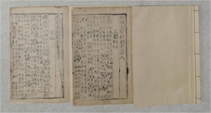 보물 제1989호 송조표전총류 권6~11