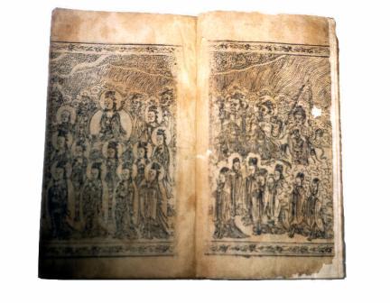 보물 제1306-1호 묘법연화경