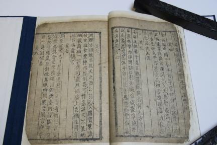 보물 제2027호 도은선생시집 권1