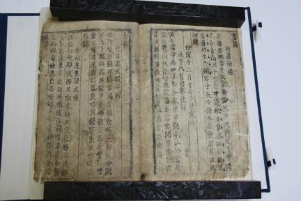 보물 제2027호 도은선생시집 권2