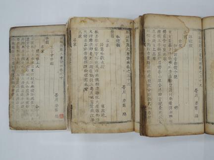 보물 제2030호 신편유취대동시림 권9-11, 31-39