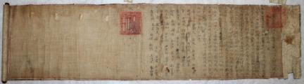 보물 제1835호 정종 적개공신교서 및 관련 고문서