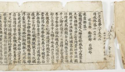 보물 제 1838호 초조본 법원주림 권82