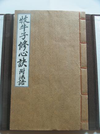 보물 제1848호 목우자수심결(언해)