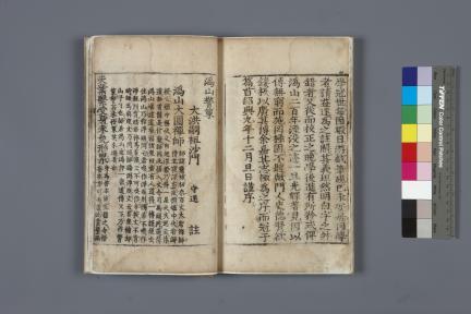 보물 제694-2호 불조삼경(2012년 국보,보물 지정보고서)