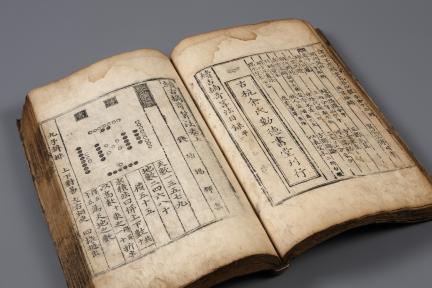 보물 제1755호 양휘산법(2012년 국보,보물 지정보고서)