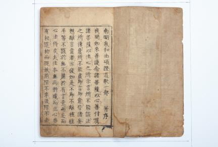 보물 제758-2호 남명천화상송증도가(2012년 국보,보물 지정보고서)