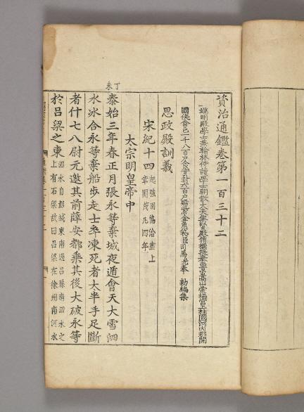 보물 제1281-2호 자치통감 권131~135, 246~250(2012년 국보,보물 지정보고서)