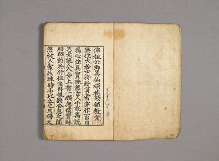 보물 제1775호 진실주집(2012년 국보,보물 지정보고서)