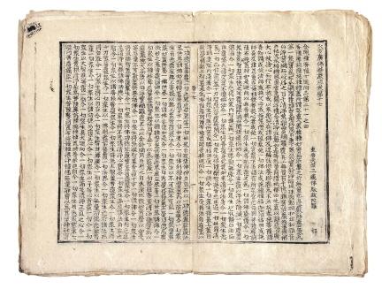 보물 제1778호 합천 해인사 법보전 목조비로자나불좌상 복장전적(2012년 국보,보물 지정보고서)