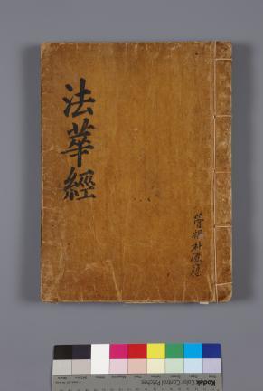 보물 제1010-2호 묘법연화경(언해) 권1,4(2011년 국보,보물 지정보고서)