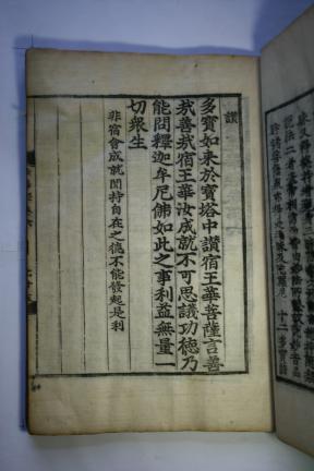 보물 제1660호 순천 송광사 목조관음보살좌상 및 복장유물(2010년 국보,보물 지정보고서)