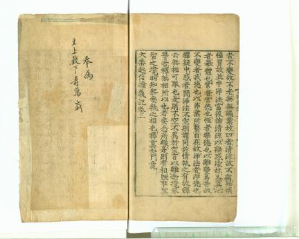 보물 제1663호 대승기신론의기 권상,하(2010년 국보,보물 지정보고서)