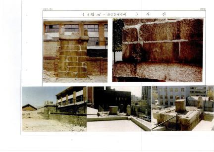 보물 제1740호 서울 관상감 관천대(2011년 국보,보물 지정보고서)