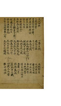 보물 제1136-2호 입학도설(2011년 국보,보물 지정보고서)