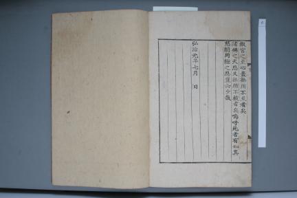 보물 제1193-2호 상교정본자비도량참법 권6~10(2011년 국보,보물 지정보고서)