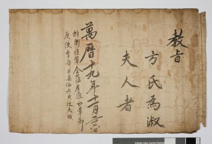 보물 제1564-8호 이순신처 방씨 고신교지(2011년 국보,보물 지정보고서)