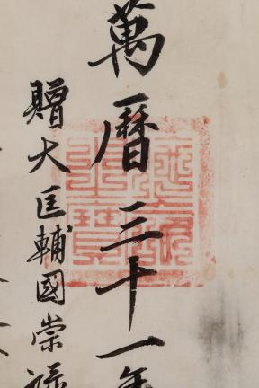 보물 제1564-9호 이순신처 방씨 고신교지(2011년 국보,보물 지정보고서)