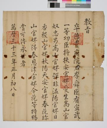 보물 제1564-11호 이순신 사패교지(2011년 국보,보물 지정보고서)