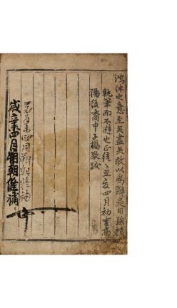보물 제1703호 수게선생비점맹호연집(2011년 국보,보물 지정보고서)