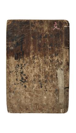 보물 제1704호 신간상명산법(2011년 국보,보물 지정보고서)