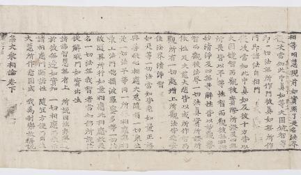 보물 제1706호 초조본 집대승상론 권하(2011년 국보,보물 지정보고서)