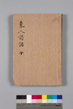 보물 제1712호 동인시화(2011년 국보,보물 지정보고서)