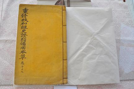 보물 제1716호 중수정화경사증류비용본초 권17(2011년 국보,보물 지정보고서)