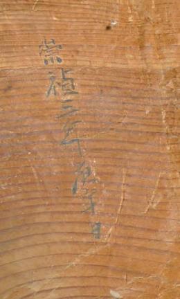 보물 제1730호 창녕 관룡사 목조석가여래삼불좌상(2011년 국보,보물 지정보고서)