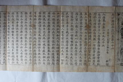 보물 제1865호 대방광불화엄경 주본 권72